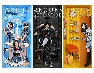 AKB48グループリクエストアワーセットリストベスト100 2016(Blu-ray Disc6枚組)