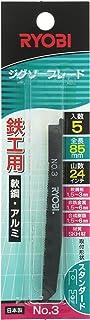 リョービ(RYOBI) ジグソー刃 スタンダードタイプ 鉄工・スレンレス用 5本組 MJ-50用 No.3 6640647