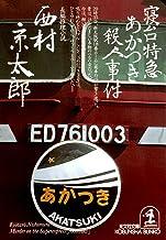 表紙: 寝台特急あかつき殺人事件 (光文社文庫)   西村 京太郎