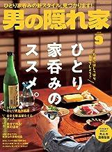 表紙: 男の隠れ家 2020年 9月号 [雑誌] | 三栄