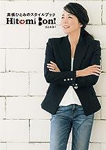 表紙: 高橋ひとみのスタイルブック Hitomi Bon! | 高橋 ひとみ