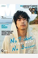 MEN'S NON-NO (メンズノンノ) 2021年7月号 [雑誌] (MEN'S NON-NO) Kindle版