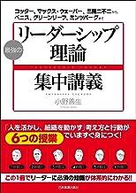表紙: 最強の「リーダーシップ理論」集中講義 | 小野善生