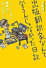 表紙: 出版翻訳家なんてなるんじゃなかった日記 | 宮崎 伸治