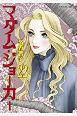 マダム・ジョーカー : 22 (ジュールコミックス) Kindle版
