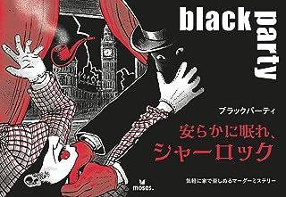 グループSNE ブラックパーティ 安らかに眠れ、シャーロック (6-7人用 180分 16才以上向け) ボードゲーム