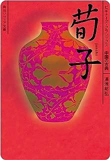 荀子 ビギナーズ・クラシックス 中国の古典 (角川ソフィア文庫)