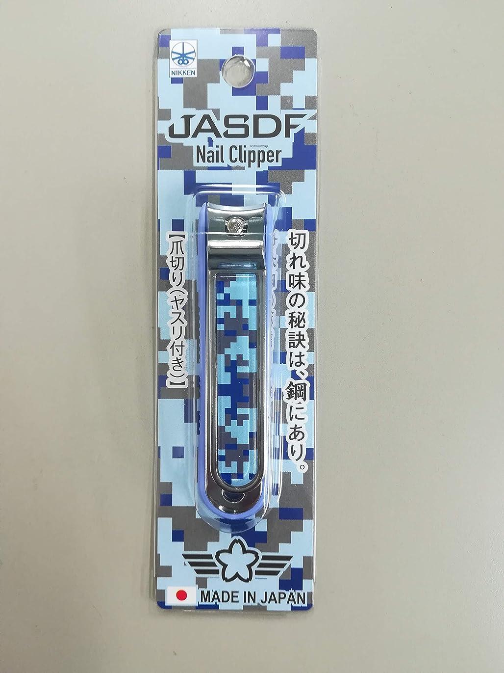 彫刻引っ張る余暇プラッツ取り扱い ニッケン刃物 JASDF 爪切り(迷彩)
