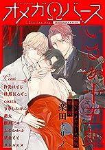 Charles Mag オメガバース vol.11 (シャルルコミックス)