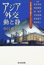 アジア外交動と静―元中国大使中江要介オーラルヒストリー