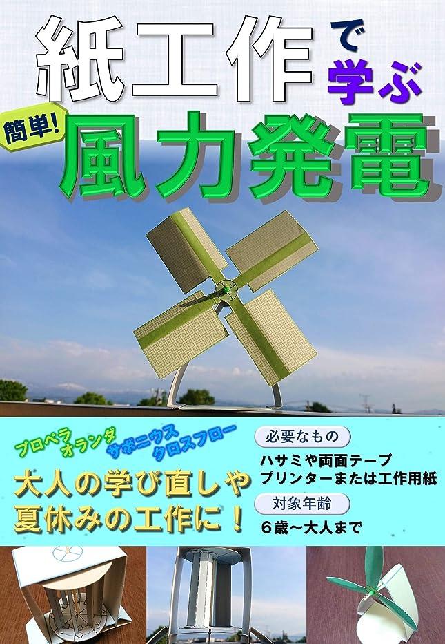 教頑固な比喩紙工作で学ぶ風力発電