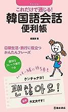 表紙: これだけで通じる! 韓国語会話便利帳 (池田書店) | 鄭 惠賢