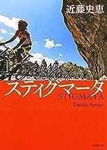 表紙: スティグマータ(新潮文庫) | 近藤史恵