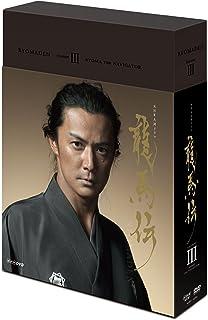 NHK大河ドラマ 龍馬伝 完全版 Blu-ray BOX-3 (season3)