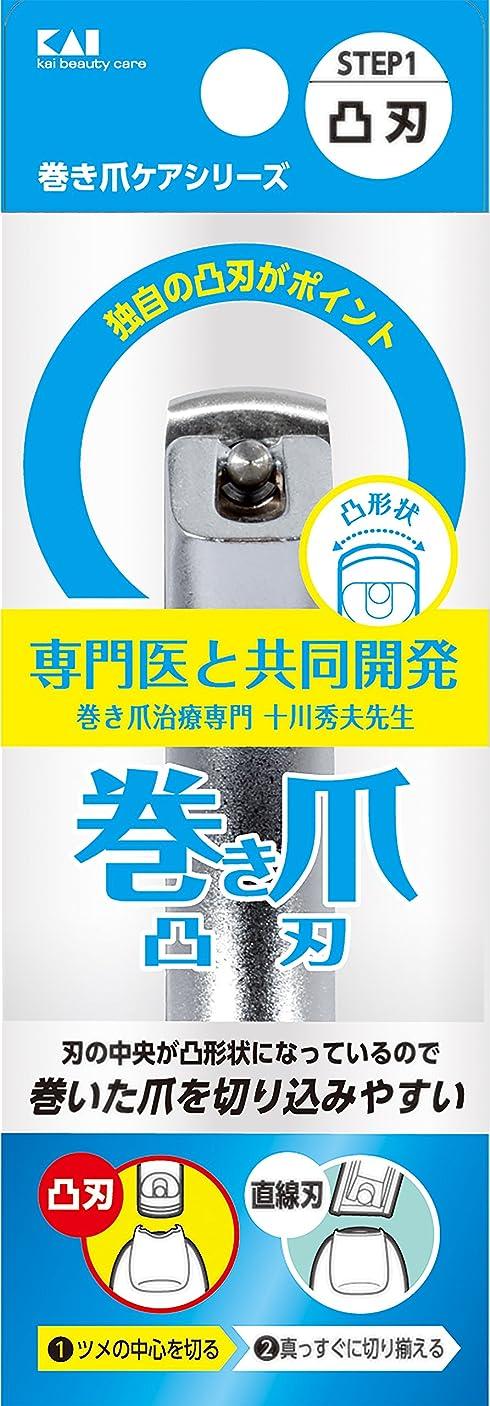 遺産構想するベール巻き爪用凸刃ツメキリ KQ2031