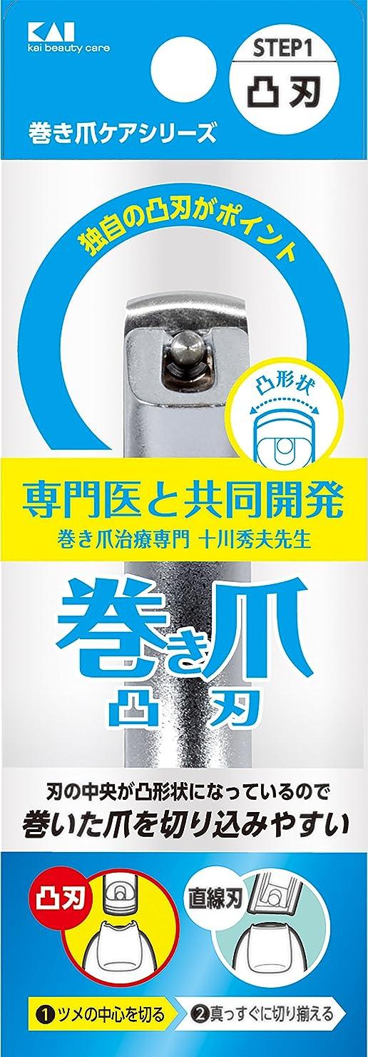 巻き爪用凸刃ツメキリ KQ2031