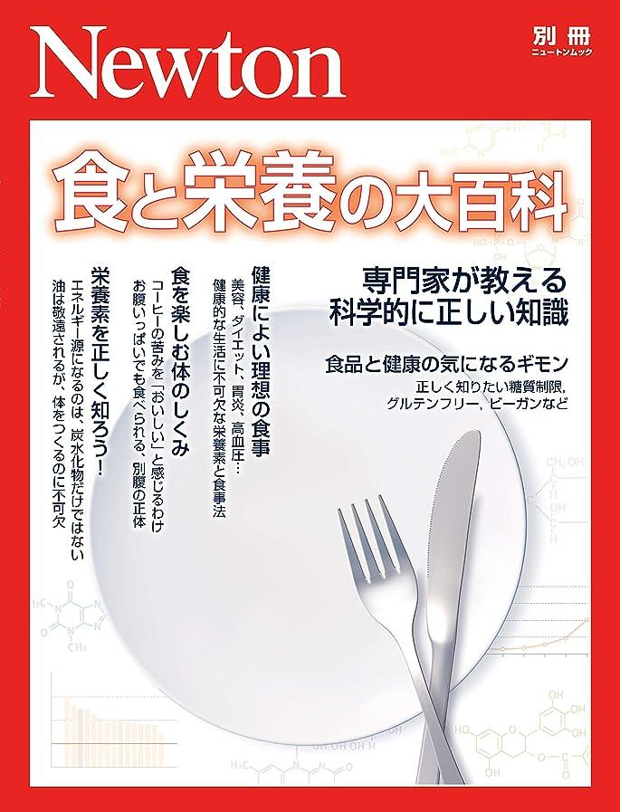 不道徳任意しっとりNewton別冊『食と栄養の大百科』