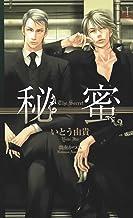 表紙: 秘蜜【特別版】 (CROSS NOVELS) | 朝南かつみ