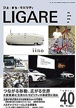 LIGARE vol.40 つながる移動、広がる世界 (大変革期に生まれたモビリティの革命児に迫る)