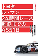 表紙: トヨタ ル・マン 24時間レース制覇までの4551日 | 世良 耕太