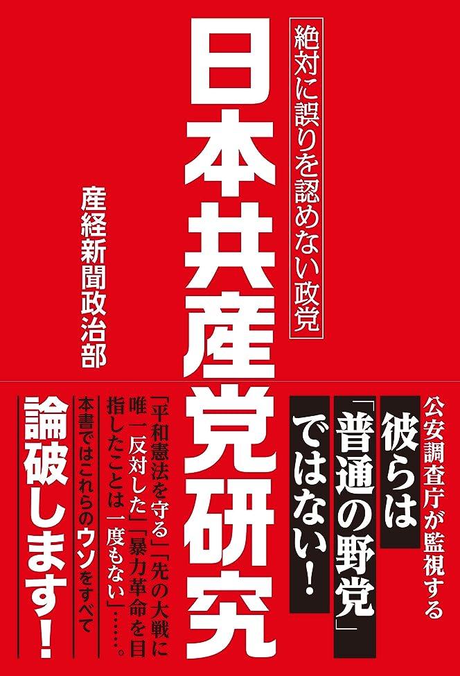 分析的な銛ドアミラー日本共産党研究 絶対に誤りを認めない政党