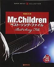 ギター弾き語り Mr.Children ベストソングファイル (SUPER ARTIST COLLECTION ギター弾き語)