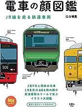 表紙: 電車の顔図鑑 JR線を走る鉄道車両 旅鉄BOOKS | 江口 明男