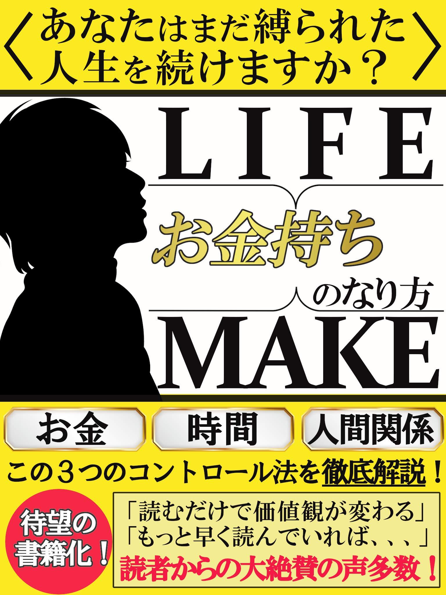 okanemotinonarikata: okanejikanningenkankeiwokontoro-rudekiru (Japanese Edition)