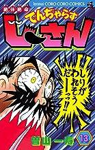 表紙: 絶体絶命 でんぢゃらすじーさん(13) 絶体絶命 でんぢゃらすじーさん (てんとう虫コミックス) | 曽山一寿