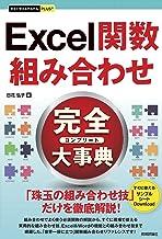 表紙: 今すぐ使えるかんたんPLUS+ Excel関数 組み合わせ 完全大事典 | 日花弘子