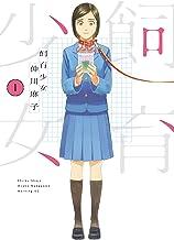 表紙: 飼育少女(1) (モーニングコミックス) | 仲川麻子