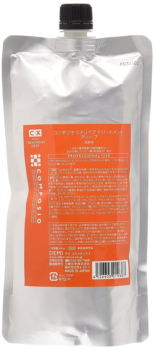 印象的な分泌する組み合わせるデミ コンポジオ CXリペアトリートメント ディープ 450g