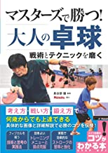 マスターズで勝つ! 大人の卓球 戦術とテクニックを磨く (コツがわかる本!)