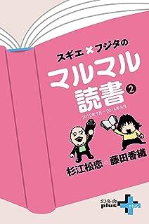 スギエ×フジタのマルマル読書(2) 2012年9月-2014年8月 (幻冬舎plus+)