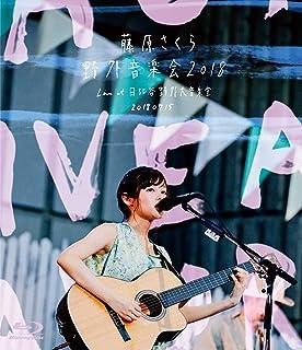 野外音楽会2018」Live at 日比谷野外大音楽堂 20180715(Blu-ray)