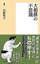 表紙: 大相撲の不思議 (潮新書)   内館牧子
