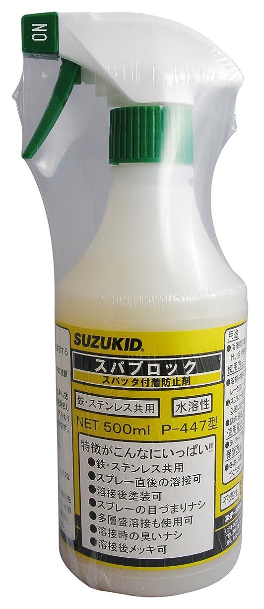 スズキッド(SUZUKID) スパブロック P-447