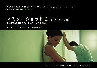 表紙: マスターショット2 【ダイアローグ編】   クリストファー・ケンワーシー