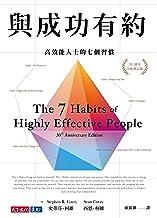 與成功有約:高效能人士的七個習慣(30週年全新增訂版): The 7 Habits of Highly Effective People: 30th Anniversary Edition (Traditional Chinese Edition)