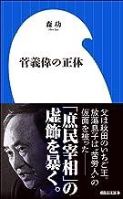 表紙: 菅義偉の正体(小学館新書)   森功