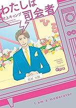 表紙: わたしは司会者 【電子限定特典付き】 (バンブーコミックス Qpaコレクション) | 村上キャンプ