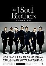 表紙: 三代目 J Soul Brothers from EXILE TRIBE (幻冬舎単行本) | 三代目 J Soul Brothers