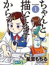 ちゃんと描いてますからっ!(1) (RYU COMICS)