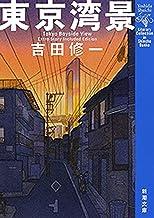 表紙: 東京湾景(新潮文庫)   吉田修一