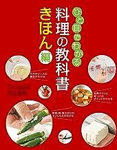 表紙: ひと目でわかる 料理の教科書 きほん編 | 川上文代