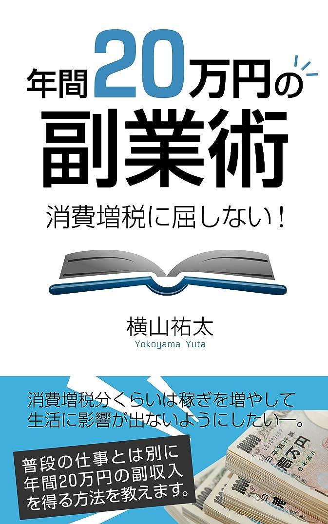 唇電報ペナルティ年間20万円の副業術-消費増税に屈しない!