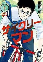 表紙: サイクリーマン(1) (モーニングコミックス)   原田尚