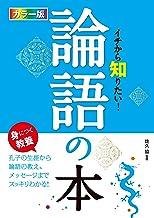表紙: カラー版 イチから知りたい!論語の本 | 佐久協