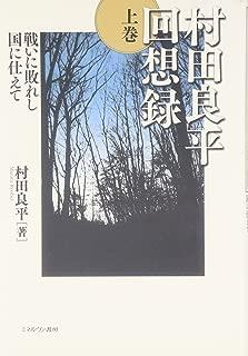 村田良平回想録 上巻−戦いに敗れし国に仕えて