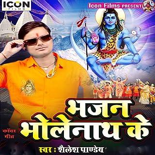 Bhajan Bholenath